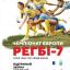 Купуй квитки на GRAND PRIX SERIES-2019 – підтримай жіночу збірну України в Харкові!
