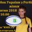 Новости регби: Кубок України з регбі-7 серед жіночих команд у Львові!