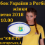 Новости регби: Розклад Кубку України 2018 року з регбі-7 серед жіночих команд (ОНОВЛЕНО)