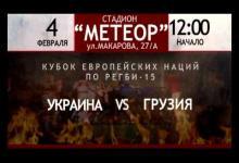 Украина сыграет с Грузией в Днепропетровске